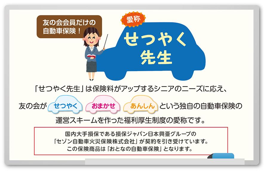 国内大手損保である損保ジャパン日本興亜グループの「セゾン自動車火災保険株式会社」が契約を引き受けています。この保険商品は「おとなの自動車保険」となります。